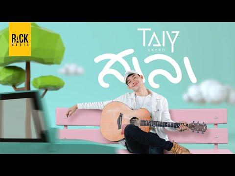 ສາລາ ( ศาลา ) - TAIY AKARD [OFFICIAL MV]