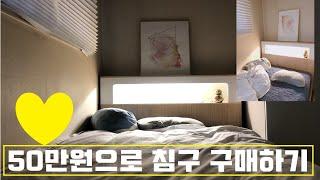 50만원으로 방꾸미기 feat. 이케아 동서각ㅜ (침대…
