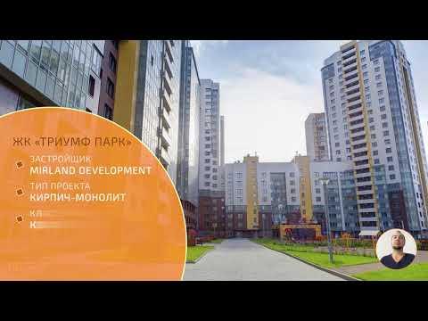 ЖК Триумф Парк - Купить квартиру в СПБ, цены 2019 - Застройщик Mirland Development