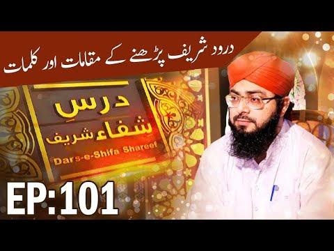 Darse Shifa Shareef Ep 101   Mufti Hassan Attari Al Madani
