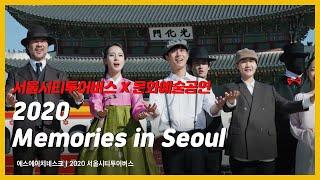 2020메모리즈인서울=문화예술공연x시티투어버스