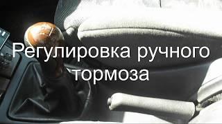 Как отрегулировать ''ручник'' Ситроен Ксара эксклюзив