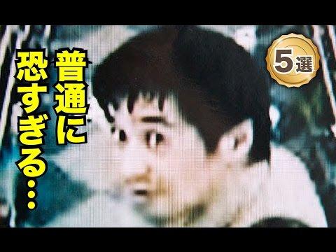 日本で起きた不気味な未解決事件5選