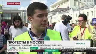 Протесты в Москве 31 августа. Несогласованная акция проходит в центре Москвы сегодня.