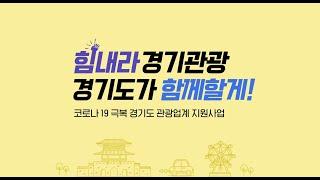 🙌힘내라 경기관광, 경기도가 함께할게🌿코로나19 극복 경기도 관광업계 지원사업 성과영상🌷