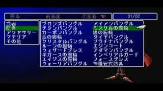 Final Fantasy VII- Disc 4 Explanation [Perfect Guide][International Ver]