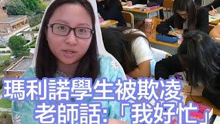 Publication Date: 2021-08-28 | Video Title: 瑪利諾學生遭欺凌被打,老師話:「我好忙!」為什麼Elon M