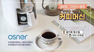 가정용 전자동 커피머신 오스너 예가라이트 추천 내장형 …