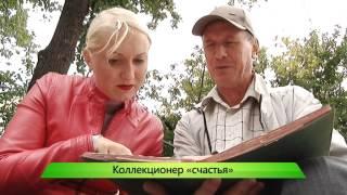 """Коллекционер проездных билетов. ИК """"Город"""" 04.08.2015"""