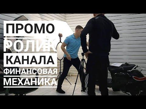 Промо ролик Финансовая