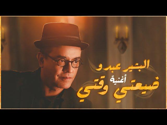Bachir Abdou   2021   البشير عبدو  - ضيعتي وقتي