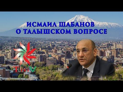 Talyshistan Tv 13.07.2016 News In Azerbaijani-turkish: Исмаил Шабанов  о Талышском вопросе