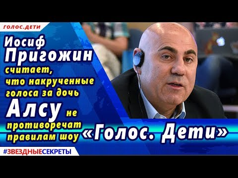 🔔 Иосиф Пригожин считает, что  голоса за дочь Алсу не противоречат правилам шоу «Голос. Дети»