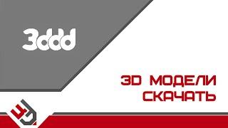 Cкачать 3D модели для интерьера