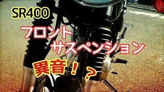 SR400  フロントサスペンション  異音!? スパトラサスファン 検索動画 2