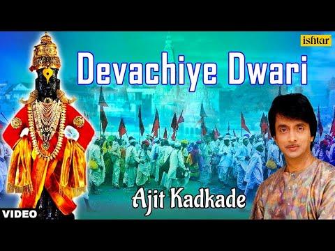 Devachiye Dwari Full Song   Ajit Kadkade   Superhit Marathi Vitthal Song