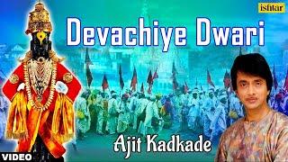 Ajit Kadkade - Devachiye Dwari (Devachiye Dwari)