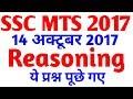 Reasoning SSC MTS 2017 || 14 October को ये पूछा गया || Maths Questions Asked | Reasoning Tricks