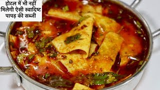 चटपटी और झन्नाटेदार राजस्थानी पापड़ की सब्जी-Papad ki Sabji Kaise Banaye