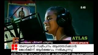 chandralekha adoor singing for a new malayalam film