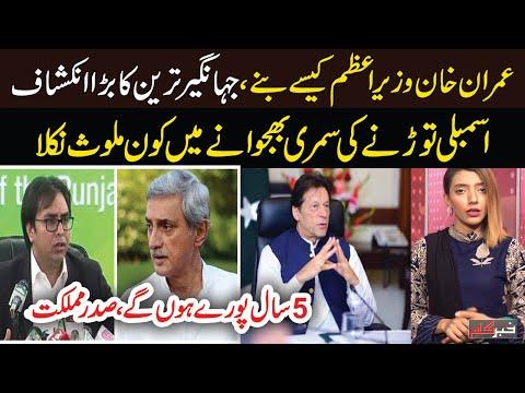 Muhammad Usama Ghazi: Imran Khan wazire azam kaise bany? - Jehangir Tareen ka bara inkshaaf - Khabar Gaam
