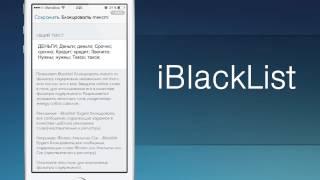 iBlackList: блокируем SMS-спам
