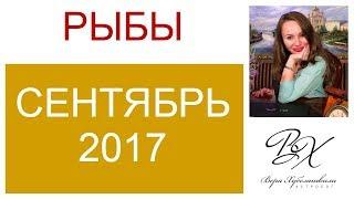 РЫБЫ ГОРОСКОП НА СЕНТЯБРЬ 2017г./ ГОРОСКОП НА СЕНТЯБРЬ 2017 РЫБЫ / НОВОЛУНИЕ / ПОЛНОЛУНИЕ