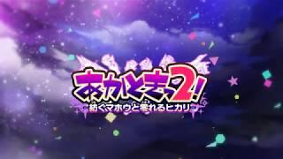 【GAL】あかときっ2!-紡ぐマホウと零れるヒカリ- OPムービー 「ミライへ」(1080p/60fps)