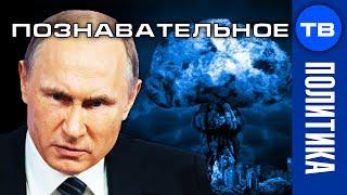 Путин начал войну! Но вы не заметили
