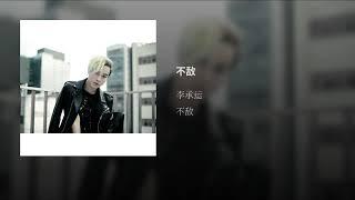 李承運 Berg Lee《不敌》【CD Version】