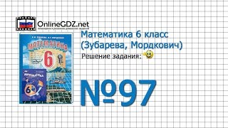 Задание № 97 - Математика 6 класс (Зубарева, Мордкович)