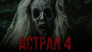 Астрал 4: Последний ключ [Обзор] / [Трейлер 2 на русском]