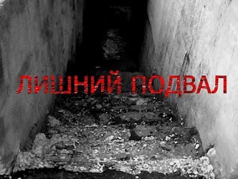 Страшные Истории От ASMADEIS - Лишний Подвал