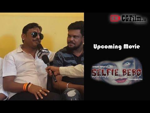 Selfie Bebo (सेल्फी बेबो) Chhattisgarhi Film Direct by Deepak Aaditya II Producer - Bhupendra Sonkar