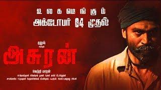 Asuran Movie Release Date   Dhanush   Vetrimaran   Filmy Focus Tamil