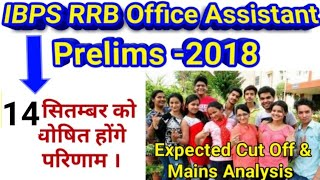 IBPS RRB Clerk Result 2018||Expected Cut Off 2018 || Last year Cut Off || Mains Exam Pattern