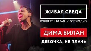 ДИМА БИЛАН -