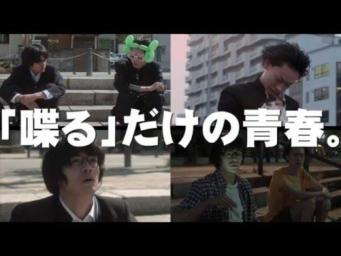 『セトウツミ』映画オリジナル予告編