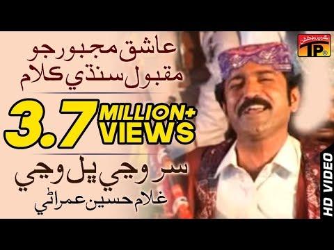 Sir Wanjen Bhal Wanjen | Ghulam Hussain Umrani | Album 26 | Sindhi Songs | Thar Production
