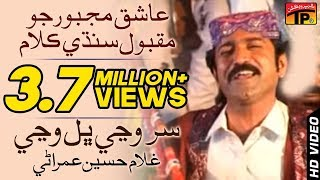 Sir Wanjen Bhal Wanjen | Ghulam Hussain Umrani | Album 26 | Sindhi Songs | Thar Production