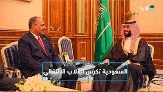 السعودية تواصل تكريس انقلاب الانتقالي في سقطرى | التاسعة