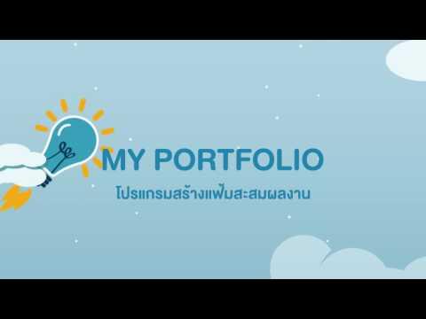 โปรแกรม My portFolio