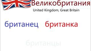 Русский язык - названия стран и национальностей - часть 1