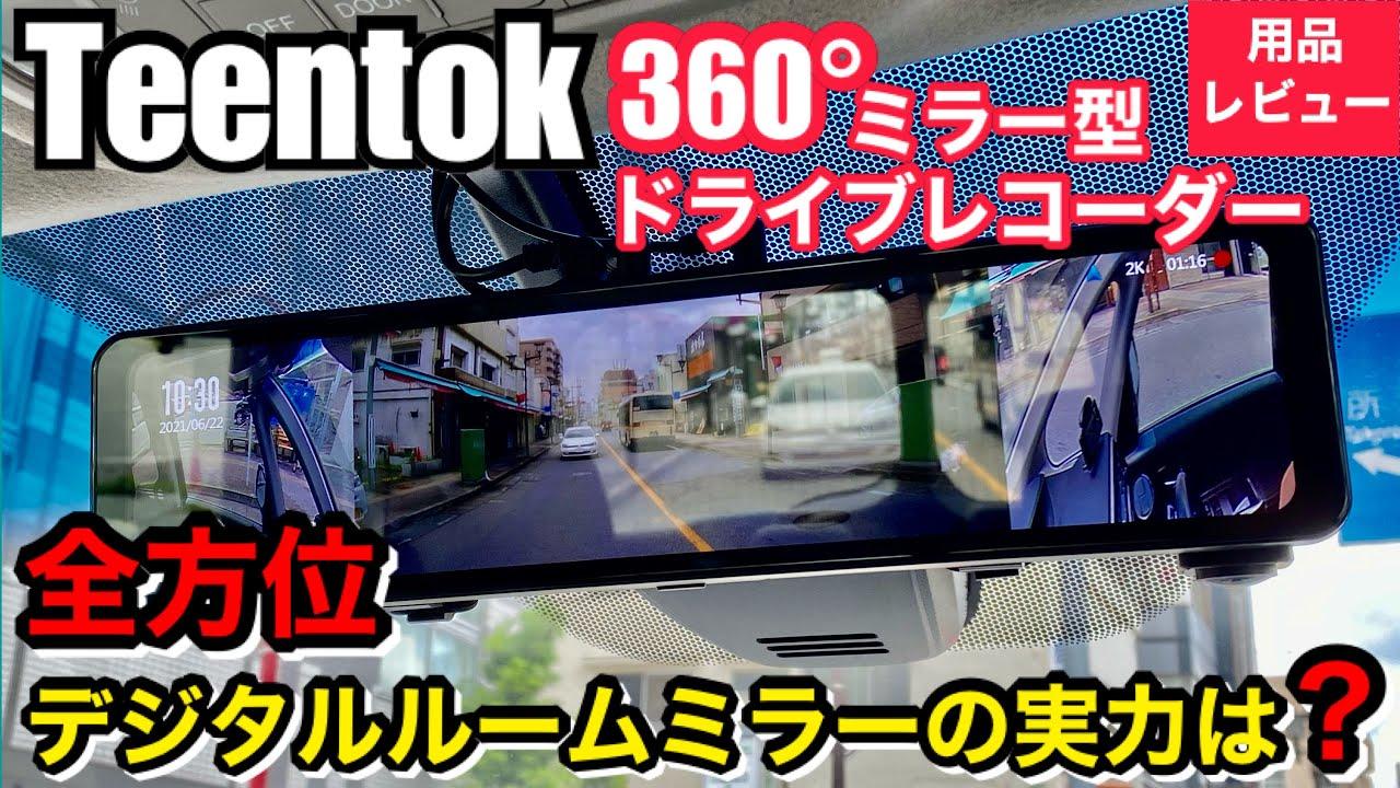 360度カメラ ミラー型ドライブレコーダー ホンダ ステップワゴンスパーダハイブリッドeHEVでレビュー【Teentok 全方位デジタルルームミラーの実力について】