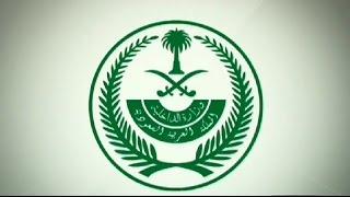 وزارة الداخلية تحبط محاولة تفجير ملعب الجوهرة بقيادة ارهابي باكستاني