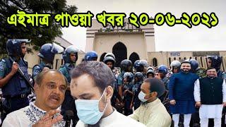 Bangla News 20 June 2021 Bangladesh latest news Today update news SAFA Bangla TV