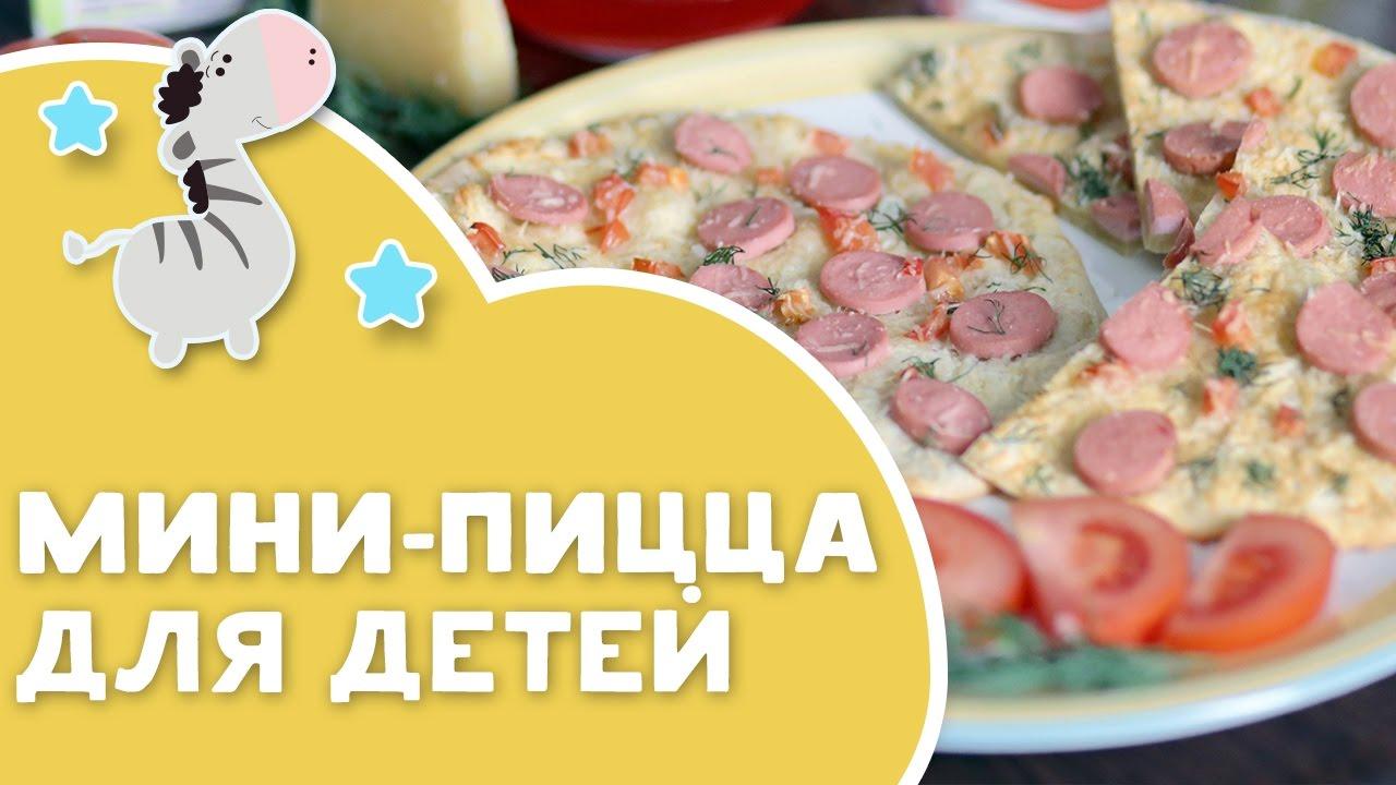 Мини-пицца для детей за 30 минут [Любящие мамы]