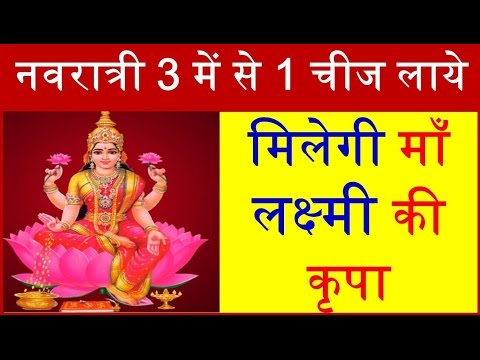 नवरात्री 3 में से 1 चीज लें होगी मनोकामना पूरी Chaitra Navratri 2017 Dates