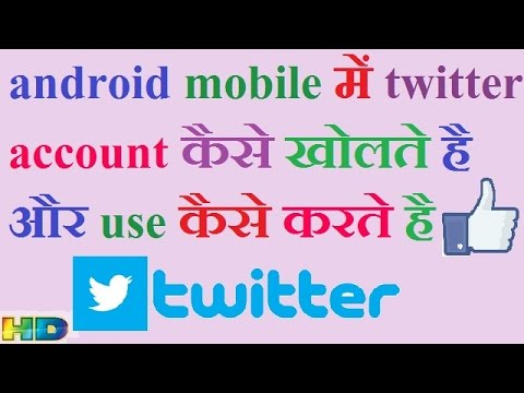 HOW TO OPEN TWITTER ACCOUNT AND USE IN ANDROID MOBILE IN HINDI URDU