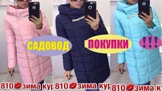 ПОКУПКИ с САДОВОДа / Куртки женские зимние